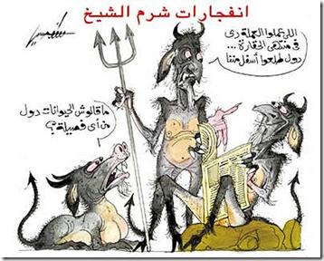 Unterhaltung nach den Anschlägen in Scharm al-Scheich